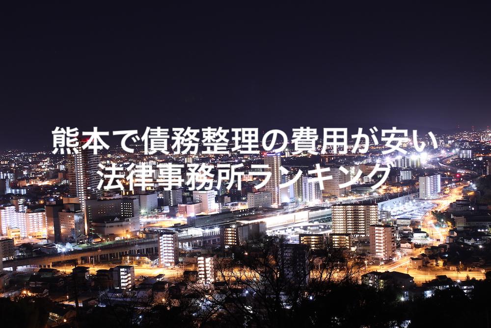 自己 破産 弁護士 熊本
